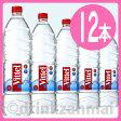 【サントリー】 ヴィッテル (Vittel) 1500ml ペットボトル 1ケース 12本入(正規輸入品)【YDKG-k】【W3】【RCP】