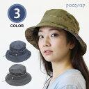 【期間限定♪ポイント20倍】【送料無料】UV帽子 クロッシェ 顎ひも付き ユニセックス サイズ調整可 SS9999-05