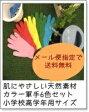 カラー軍手/カラー手袋/綿100%[高学年6色セット]メール便指定で送料無料【smtb-KD】子供用 日本製カラー軍手