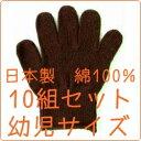 カラー軍手 日本製 綿100%お得10組セット[幼児]茶色子供用 カラー手袋[遠足・芋ほり・発表会・