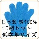 カラー軍手 日本製 綿100%お得10組セット[小学校低学年]青子供用 カラー手袋[遠足・学校行事・