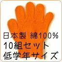 カラー軍手/日本製/綿100%お得10組セット[小学校低学年]オレンジ子供用 カラー手袋[ガーデニング・運動会・イベント衣装に]【お買い物マラソンポイント10倍】【クーポン対象】
