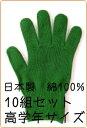 カラー軍手/カラー手袋/綿100%お得10組セット[小学校高学年]緑子供用 日本製カラー軍手[クリスマス・お遊戯会衣装・防災に]