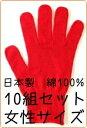 楽天カラー軍手専門店 てぶくろやさんカラー軍手 綿100%日本製お得10組セット[女性]赤【今治タオルの糸で編みました】【ハロウィン コスプレ】