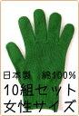 楽天カラー軍手専門店 てぶくろやさんカラー軍手 綿100%日本製お得10組セット[女性]緑【今治タオルの糸で編みました】【ハロウィン コスプレ】