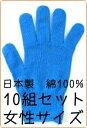 楽天カラー軍手専門店 てぶくろやさんカラー軍手 綿100%日本製お得10組セット[女性]青【今治タオルの糸で編みました】【ハロウィン コスプレ】