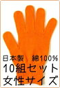 楽天カラー軍手専門店 てぶくろやさんカラー軍手 綿100%日本製お得10組セット[女性]オレンジかわいいおしゃれな大人用カラー手袋[運動会・イベント・ガーデニング・ダンスコスプレ衣装・UV紫外線日焼け対策に]
