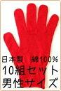 楽天カラー軍手専門店 てぶくろやさんカラー軍手 綿100%日本製お得10組セット[男性]赤【今治タオルの糸で編みました】【ハロウィン コスプレ】