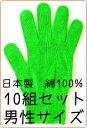 カラー軍手 綿100%日本製お得10組セット[男性]キミドリカラー手袋 大人用[...