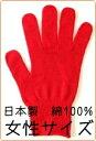 カラー軍手/カラー手袋/綿100%[女性]赤日本製カラー軍手 大人用[クリスマス・お遊戯会衣装・防災に]
