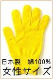 [女性(レディース)サイズ]黄色綿100%カラー軍手(カラー手袋)おやすみ手袋・ウォーキング・キャンプ・アウトドア・運動会・ダンス衣装・防災グッズ・UVカットに【エントリーで 2/