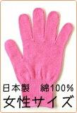 [女性(レディース)サイズ]ピンク綿100%カラー軍手(カラー手袋)おやすみ手袋・ウォーキング・キャンプ・アウトドア・運動会・ダンス衣装・防災グッズ・UVカットに 【エントリーで5/1 23:59】