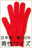 [男性(メンズ)サイズ]赤綿100%カラー軍手(カラー手袋)ウォーキング・キャンプ・アウトドア・BBQ・運動会・ダンス衣装・防災グッズ・UVカットに 【エントリーで5/1 23:59】