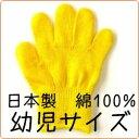 カラー軍手/カラー手袋/綿100%[幼児]黄色子供用 日本製カラー軍手[運動会・体育祭・ハロウィン衣装に]【楽天イーグルス感謝祭クーポン対象】
