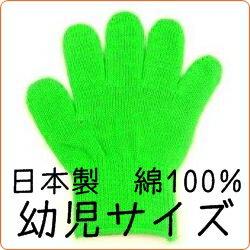 カラー軍手 綿100%日本製[幼児]キミドリ【今治タオルの糸で編みました】