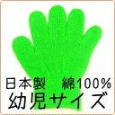 カラー軍手 日本製 綿100%[幼児]キミドリ子供用 カラー手袋[紫外線UV日焼け対策・イベント・コスプレ衣装に]