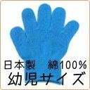 カラー軍手 綿100%日本製[幼児]青【今治タオルの糸で編みました】【ハロウィン コスプレ】