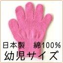 カラー軍手 日本製 綿100%[幼児]ピンク子供用 カラー手袋[遠足・芋ほり・発表会・お遊戯・イベント・ダンスコスプレ衣装に]