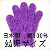 [幼児]紫綿100%子供用カラー軍手(カラー手袋)お遊戯会、アウトドア、キャンプ、BBQ、防災グッズ、お芋ほりにキッズ・幼稚園・保育園