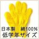 カラー軍手 日本製 綿100%[小学校低学年]黄色子供用 カラー手袋[遠足・学校行事・発表会・コスプレ衣装に]