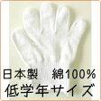 カラー軍手/カラー手袋/綿100%[小学校低学年]白子供用 日本製カラー軍手