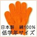 カラー軍手 日本製 綿100%[小学校低学年]オレンジ子供用 カラー手袋[遠足・学校行事・発表会・イベント・ダンスコスプレ衣装に]