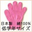 カラー軍手/カラー手袋/綿100%[小学校低学年]ピンク子供用 日本製カラー軍手