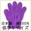 カラー軍手/日本製/綿100%[小学校低学年]紫子供用 カラー手袋[ガーデニング・学校行事・コスプレ衣装に]【ポイント10倍】(6/23 23:59迄)