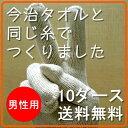 純綿軍手(日本製/綿100%)[厚地 肌色]男性 純綿手袋 10ダース送料無料【smtb-KD】今治