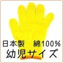 カラー軍手 日本製 綿100%[幼児]ミックス黄色子供用 カラー手袋[遠足・芋ほり・発表会・お遊戯・