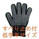 カラー軍手 日本製 綿100%[小学校低学年]すべり止め付軍手 黒子供用 カラー手袋[遠足
