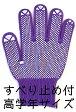 カラー軍手/カラー手袋/綿100%[小学校 高学年] すべり止め付軍手 紫子供用 日本製カラー軍手