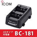 アイコム BC-181 2口タイプ充電器iCOM 充電器 チャージャー IC-4110 【代引手数料無料】