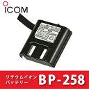 【マラソン中ポイント20倍】 アイコム BP-258 リチウムイオンバッテリーパックiCOM 充電池 バッテリー IC-4110 | 無線機 免許不要 ICOM