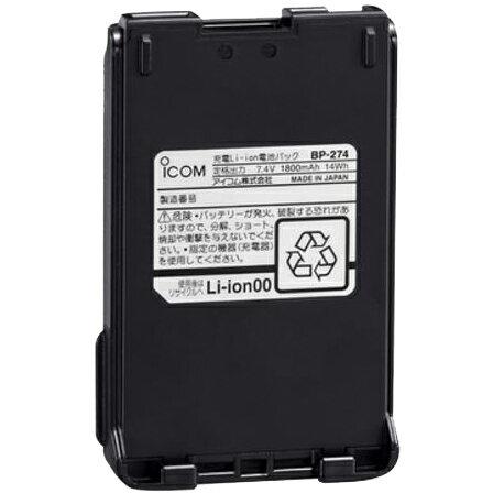 アイコム BP-274 リチウムイオンバッテリーパック | 無線機 免許不要 ICOM 充電池 バッテリー おすすめ 売れ筋