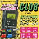 モトローラ CL08 トランシーバー クリエイト 中継器対応 インカム 【代引手数料無料】