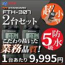トランシーバー 2台 セット FTH-307 スタンダード 防水 インカム 小型 軽量【代引手数料無料】10P03Dec16