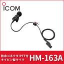 アイコム HM-163A 防水コネクタ・PTTスイッチ付タイピン型マイクロホン iCOM 【代引手数料無料】