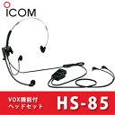 アイコム HS-85 VOX機能付ヘッドセットiCOM ヘッドセット VOX IC-4300 IC-4300L IC-4350 IC-4350L IC-4110 【代引手数料無料】