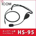 アイコム HS-95 ネックアーム型ヘッドセット iCOM