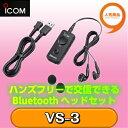 アイコム icom Bluetoothヘッドセット VS-3 ブルートゥース ハンズフリー 【代引手数料無料】