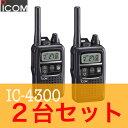 アイコム IC-4300 ブラック 特定小電力トランシーバー 2台セット インカム 【代引手数料無料】