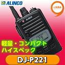 アルインコ DJ-P221 特定小電力トランシーバー ALINCO