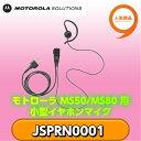 イヤホンマイク モトローラ JSPRN0001 小型 インカム トランシーバー