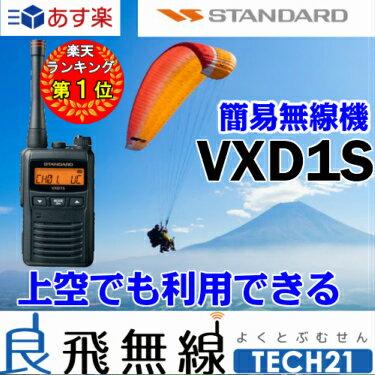 【21日はポイント20倍】スタンダード VXD1S 1W デジタル簡易無線 ハイパワートランシーバー STANDARD インカム | 無線機 免許不要 八重洲無線 YAESU スカイスポーツ デジタル 簡易無線 上空 パラグライダー IP67