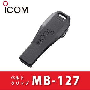 【マラソン期間中ポイント5倍】アイコム MB-127 ベルトクリップiCOM IC-4300 IC-4300L IC-4350 IC-4350L IC-DPR3 | 無線機 免許不要 ICOM おすすめ 売れ筋