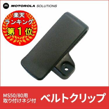 【21日はポイント20倍】モトローラ ベルトクリップ (取り付けネジ付) MS50/MS80用 トランシーバー インカム | 無線機 免許不要 モトローラ MOTOROLA