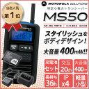 トランシーバー1台 モトローラ MS50 ブラック 黒 インカム 免許・資格不要 motorola