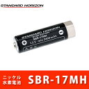 スタンダード SBR-17MH ニッケル水素電池 STANDARD HORIZON スタンダードホライゾン 【代引手数料無料】