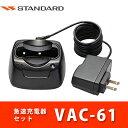 スタンダード VAC-61 急速充電器セット STANDARD 八重洲YAESU 【代引手数料無料】